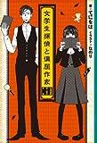 女学生探偵と偏屈作家 ─古書屋敷殺人事件前夜─ (―)