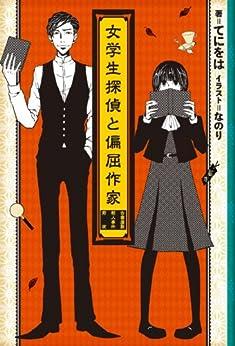 [てにをは]の女学生探偵と偏屈作家 ─古書屋敷殺人事件前夜─ (―)