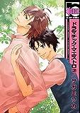 ドラマチック・マエストロ(3) (ビーボーイコミックス)