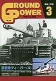 グランドパワー2018年3月号 (重戦車ティーガー[4])