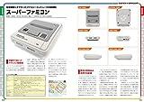 スーパーファミコンパーフェクトカタログ (G-MOOK) 画像