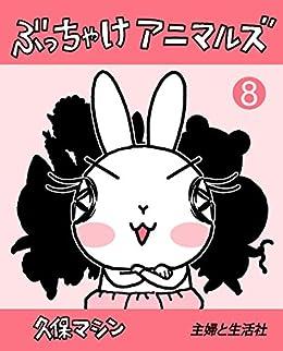 [久保マシン]のぶっちゃけアニマルズ8 (週刊女性コミックス)