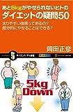 あと5kgがやせられないヒトのダイエットの疑問50 (サイエンス・アイ新書)