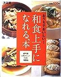 和食上手になれる、本―決定版 (別冊すてきな奥さん)