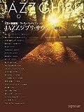 CD+楽譜集《ワンランク上のピアノ・ソロ》 JAZZジブリ・サウンズ 保存版