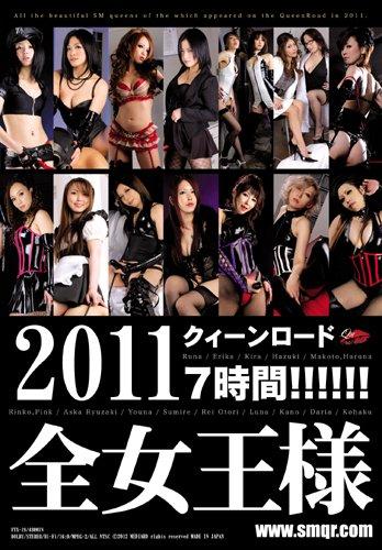 2011 クイ-ンロード 全女王様 7時間!! [DVD]