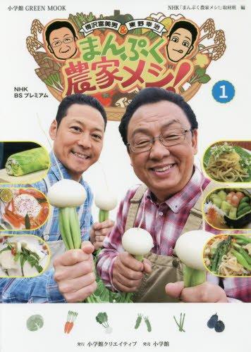 NHKBSプレミアム 梅沢富美男&東野幸治 まんぷく農家メシ (小学館GREEN Mook)