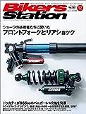 Bikers Station (バイカーズステーション) 2019年12月号 [雑誌] 画像