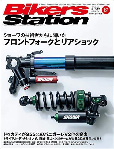 Bikers Station (バイカーズステーション) 2019年12月号 [雑誌]