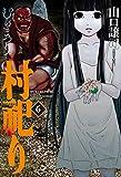 村祀り 6巻 (芳文社コミックス)