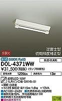 大光電機 LEDベースライト DOL4371WW 非調光型