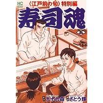 寿司魂 5―〈江戸前の旬〉特別編 (ニチブンコミックス)