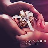蕾♪クリス・ハート with 村上佳佑のCDジャケット