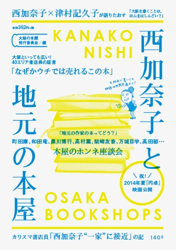 西加奈子と地元の本屋の詳細を見る
