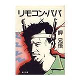 リモコン・パパ (角川文庫 (6057))