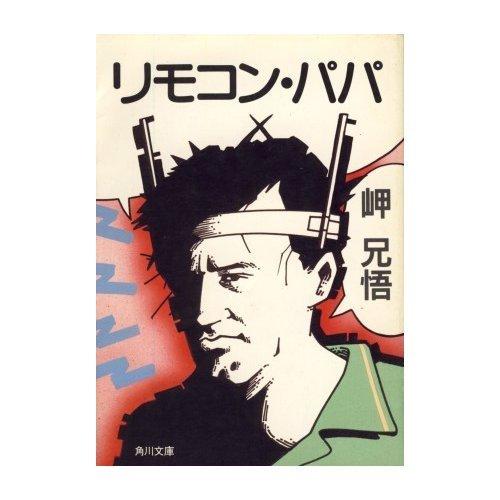 リモコン・パパ (角川文庫 (6057))の詳細を見る