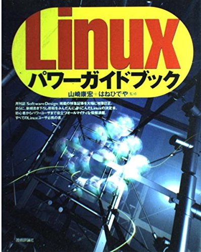 Linuxパワーガイドブックの詳細を見る