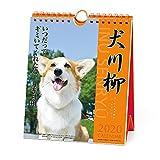 アートプリントジャパン 2020年 コーギー川柳(週めくり)カレンダー vol.010 1000109219