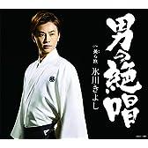 男の絶唱 / 美(ちゅ)ら旅 (Cタイプ)