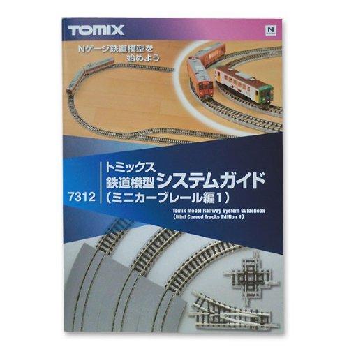 【トミックス】鉄道模型システムガイドミニカーブレール編1 (7312)TOMIX 鉄道模型 Nゲージ120522