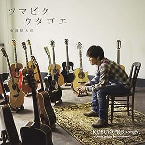 ツマビクウタゴエ~KOBUKURO songs, acoustic guitar instrumentals~
