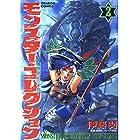 モンスター・コレクション―魔獣使いの少女 (2) (ドラゴンコミックス)