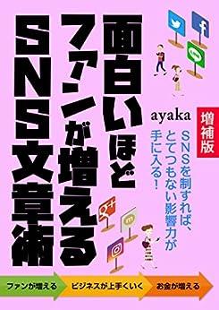 [ayaka]の面白いほどファンが増えるSNS文章術 増補版