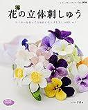 花の立体刺しゅう (レディブティックシリーズno.3970) 画像
