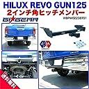 【GI★GEAR (ジーアイ ギア) 社製】HILUX REVO GUN125 ハイラックス レボ 2インチ角 ヒッチメンバー 牽引パーツ (牽引クラス:クラス3) 125系