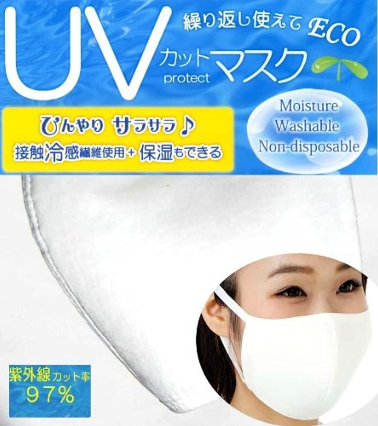キャッチ気質乳剤ツーヨン UVカット マスク 2枚入り 繰り返し使える < 長時間着用しても 耳が痛くならない > 【 紫外線 遮蔽率97% 】 日本製 生地使用 天然素材中心 立体マスク 【 無地 オフホワイト 】 T-56
