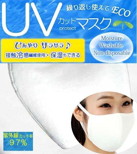 ツーヨン UVカットマスク・オフホワイト