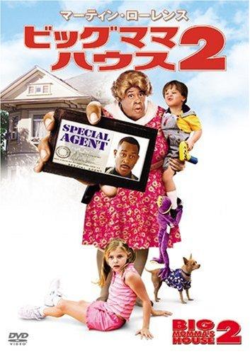 ビッグママ・ハウス2 [DVD]