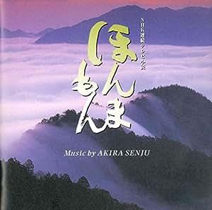NHK連続TV小説 : ほんまもん ― オリジナル・サウンドトラック