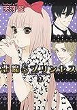 悪魔Sプリンセス 2 (シルフコミックス 13-5)