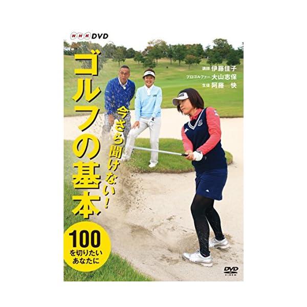 今さら聞けない!ゴルフの基本 [DVD]の商品画像