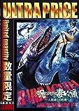 ウルトラプライス版 呪われた毒々魚~人類滅亡の危機~《数量限定版》[DVD]