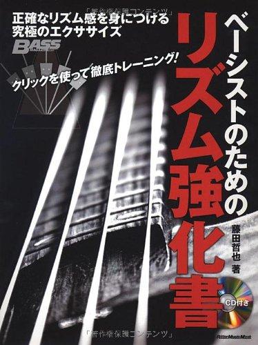 ベーシストのためのリズム強化書 正確なリズム感をつける究極のエクササイズ (CD付き) (リットーミュージック・ムック)