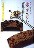 櫛・かんざし―田村コレクション (京都書院アーツコレクション―工芸 (34))