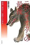 「ニホンオオカミの最後 狼酒・狼狩り・狼祭りの発見」販売ページヘ