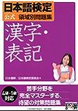 日本語検定 公式 領域別問題集 漢字・表記