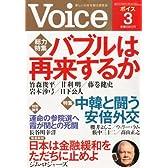 Voice (ボイス) 2013年 03月号 [雑誌]