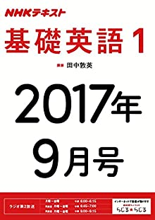 NHKラジオ 基礎英語1 2017年9月号 [雑誌] (NHKテキスト)