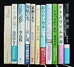 芥川賞受賞作品 単行本セット 各種 (単行本古書セット)