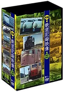 発掘!鉄道記録映像 DVD-BOX