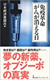 「免疫革命 がんが消える日 (日経プレミアシリーズ)」販売ページヘ