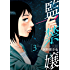 監禁嬢 : 3 (アクションコミックス)