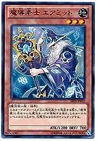 遊戯王 ABYR-JP022-N 《魔導老士 エアミット》 Normal