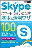 できるポケット Skype スマートに使いこなす基本&活用ワザ 100 できるポケットシリーズ