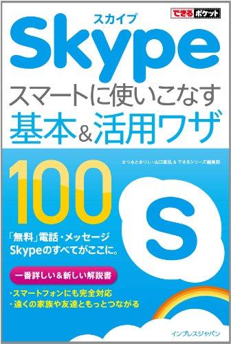 できるポケット Skype スマートに使いこなす基本&活用ワザ 100 できるポケットシリーズの詳細を見る