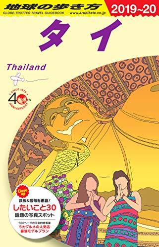 D17 地球の歩き方 タイ 2019~2020